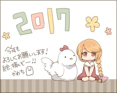 2017 年賀サティ