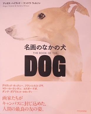 名画のなかの犬