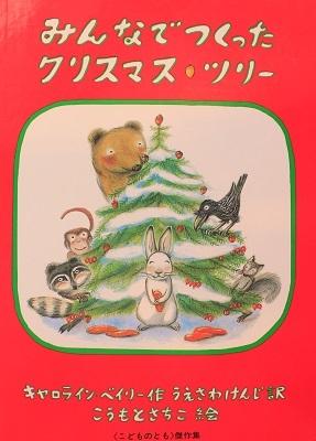 みんなでつくったクリスマス・ツリー
