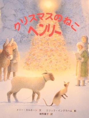 0282_クリスマスのねこヘンリー