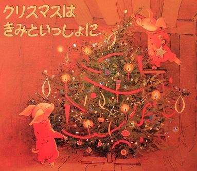 クリスマスはきみといっしょに