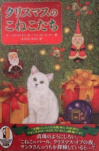 クリスマスのこねこたち
