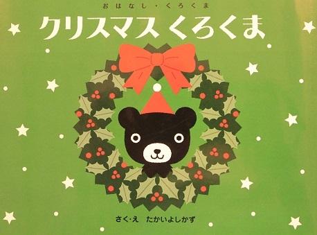 クリスマスくろくま