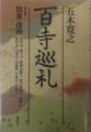 20161121_230509百寺巡礼関東信州