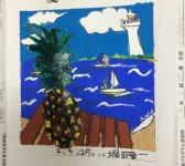 夏課題中学生堀田