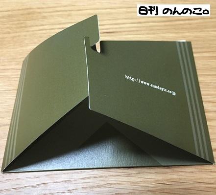 本家デビューのお知らせ3