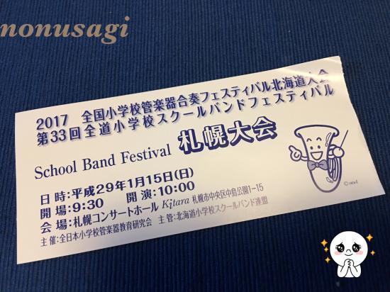 スクールバンド 札幌大会のチケット