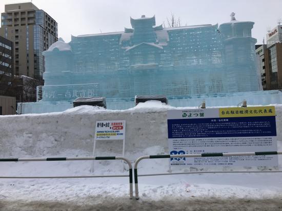 雪まつり2017③~台湾ー台北賓館(大氷像)