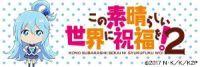 TVアニメ「この素晴らしい世界に祝福を!2」公式サイト