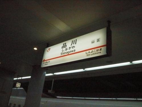 IMG_8485 品川駅票