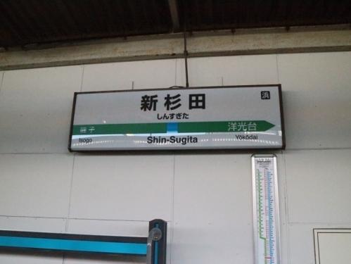 IMG_8504 新杉田