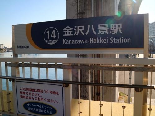 IMG_8554 金沢八景駅表