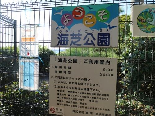 IMG_8625 (2) 海芝公園