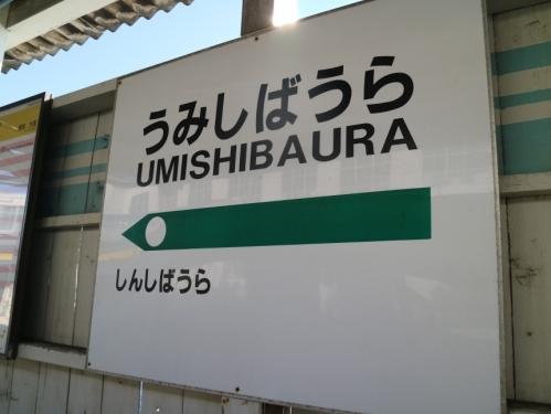IMG_8624 うみしばうら駅票