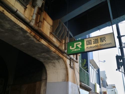 IMG_8670 国道駅表
