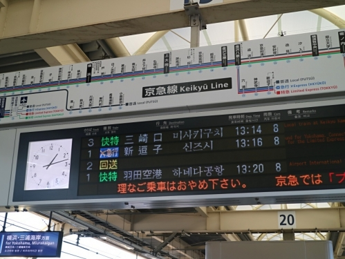 IMG_8718 (2) 羽田行き