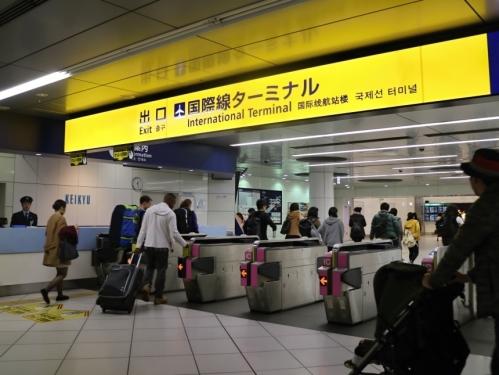 IMG_8726 (2) 国際線ターミナル駅