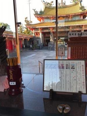 埼玉県 坂戸の秘境 道教寺院 聖天宮 拝殿にて御神籤をとる