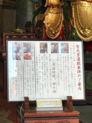 埼玉県 坂戸の秘境 道教寺院 聖天宮 祈り方