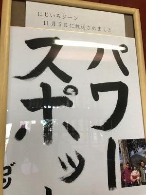 パワースポット テレビ来訪 中善寺