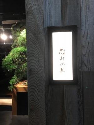南渋谷 なみの上