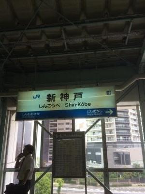 新神戸到着