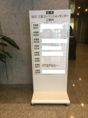 神戸で奇門遁甲の特別講義