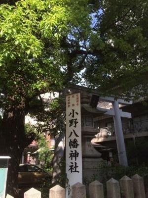 神戸で奇門遁甲の特別講義 小野八幡神社