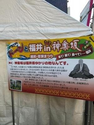どーんと福井in 神楽坂