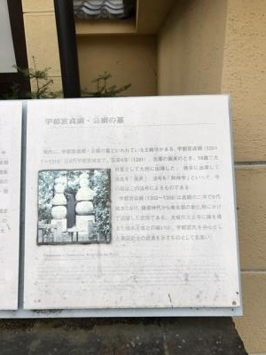 興禅寺 (宇都宮市) 元寇より護国の英雄の墓、太平記の英雄の墓