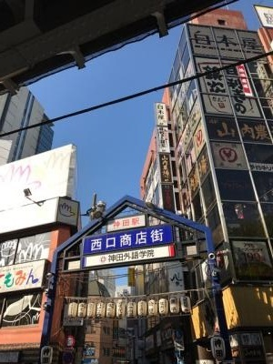 神田西口商店街