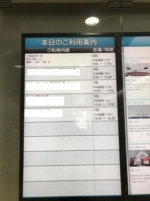 『姓名判断セミナー①』会場案内