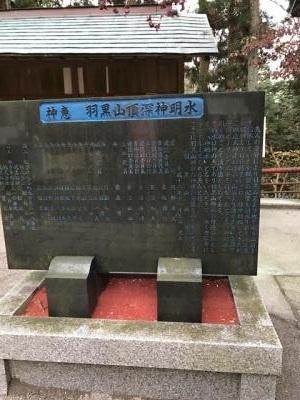 羽黒山神社 手水舎 なんとこの海抜で湧水!の看板