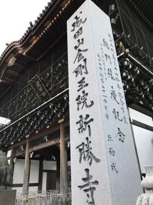 成田山 改修後の大門
