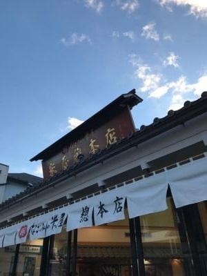 成田山 なごみの米屋