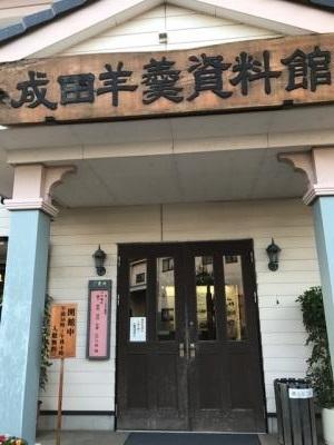 成田山 なごみの米屋 資料館