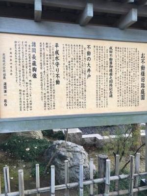 成田山 なごみの米屋 成田山提案跡地 湧水