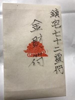 呪符(霊符、護符) サンプル 表面