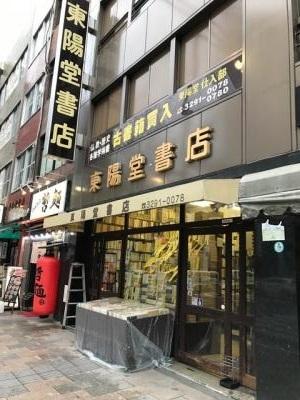 東陽堂 仏教書などの専門店
