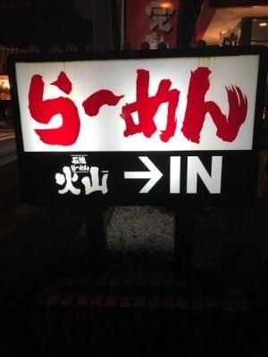 栃木のB級グルメ王者 ラーメン火山 入口