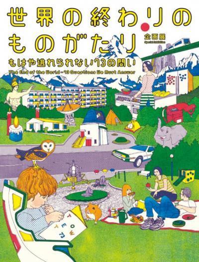 日本科学未来館:世界の終わりものがたり企画展 首都直下型地震の予告展示でないのか?
