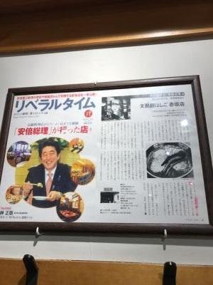 支那麺 はしご 赤坂店 安倍首相来店