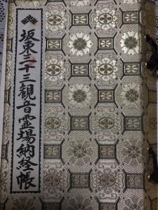 坂東三十三観音霊場  納経帳
