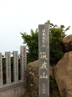 筑波山山頂 石碑