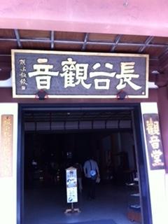坂東三十三観音霊場  長谷寺