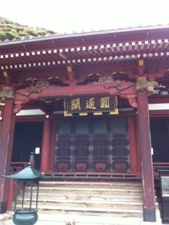 坂東三十三観音霊場 最終の寺 那古寺 本堂