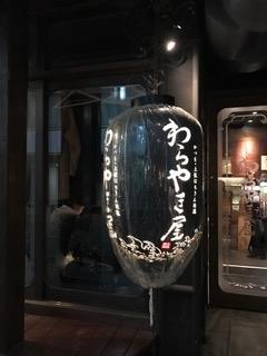 わらやき屋 赤坂店 入口