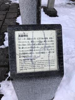清瀧神社 案内