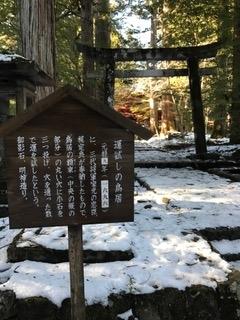 日光最強霊地 滝尾神社 運試しの鳥居