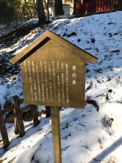 日光最強霊地 滝尾神社 酒の泉 看板